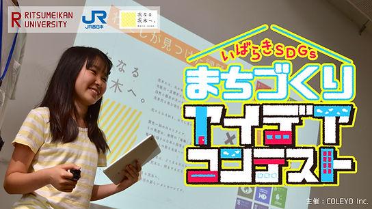 20190921 立命OIC_ 進行用スライド.jpg