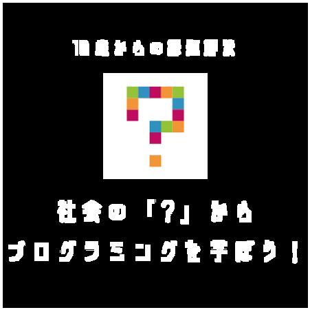 寺子屋ラボ_タイトル.png