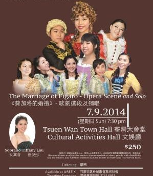 Tiffany Lau's Student Concert 2014