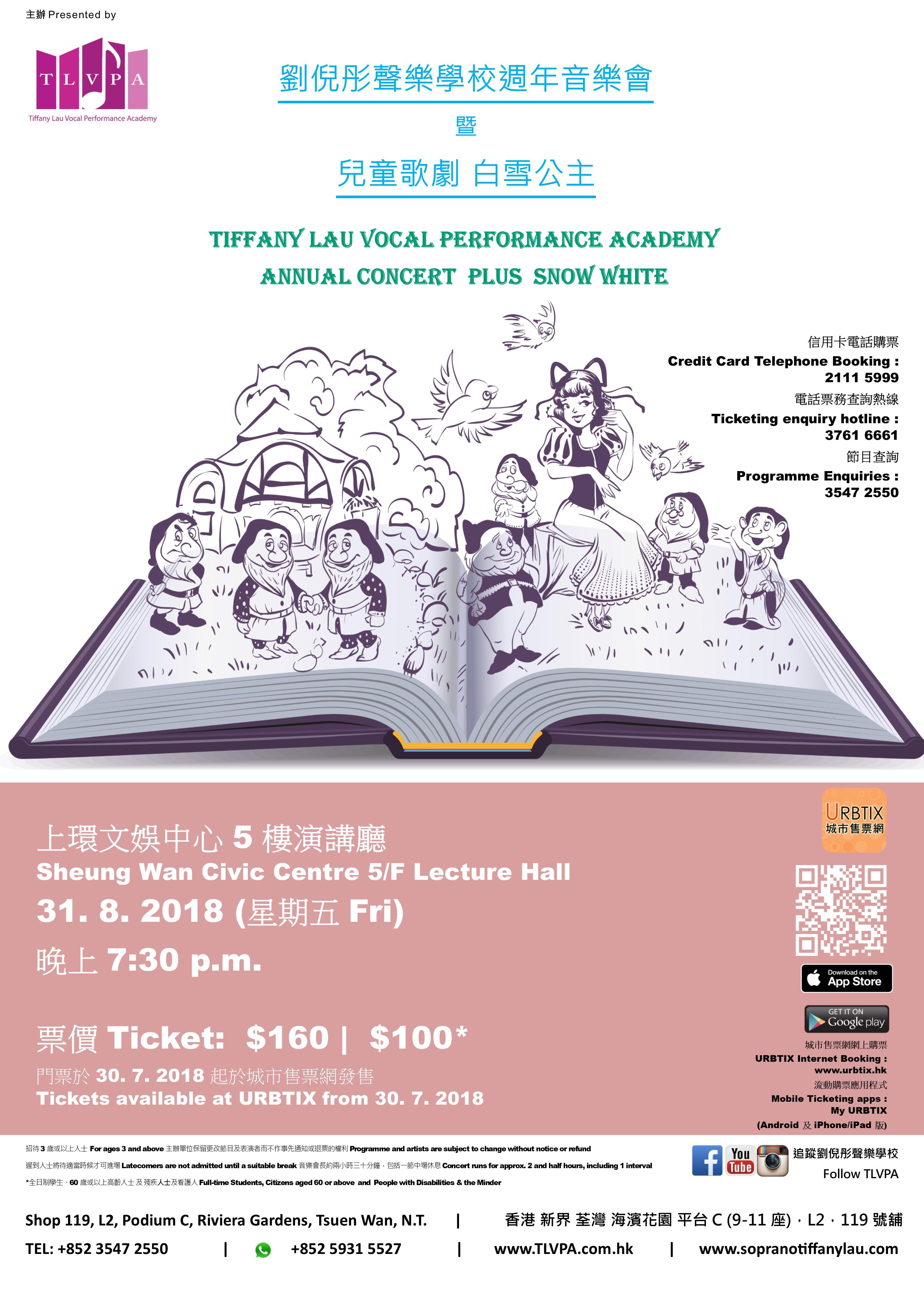 Concert poster 2018