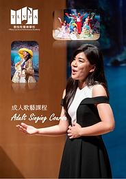 成人歌藝課程  Adult Singing Course