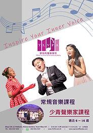 少青聲樂家課程 YOUTH SINGER MUSIC PROGRAMME