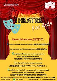 幼苗音樂劇課程 Musical Theatre for Kids