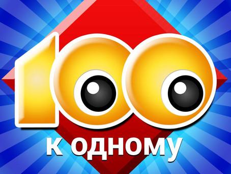 """Новогоднее """"100 к 1"""""""
