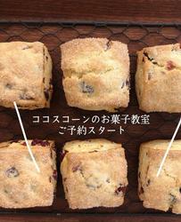 2019.12/23(月) ココスコーンのお菓子教室〜シュトーレン風スコーン〜