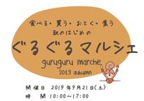 9/21(土)秋のはじめのぐるぐるマルシェ