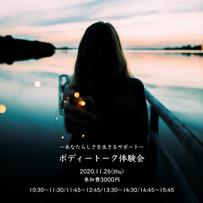 11/26(木)ボディートーク体験会
