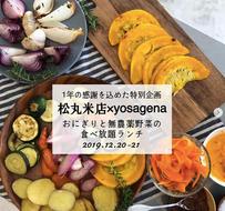 12/20(金)21(土)松丸米店×yosagena一年の感謝を込めて食べ放題2days