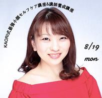 8/19(月)KAORI式!最強小顔セルフケア講座&講師養成講座
