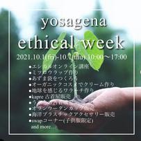 2021.10.1〜10.7 yosagena ethical week