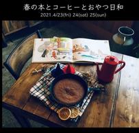 第2回 春の本꙼̈とコーヒーとおやつ日和
