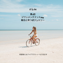 8/9(金)第2回 ジブンメンテナンスday〜氣功と耳つぼジュエリー+ジャグアタトゥー〜