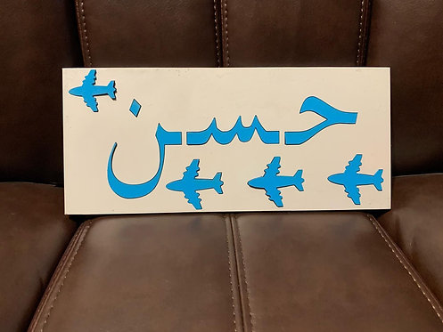 Children's Arabic Name Wooden Puzzle