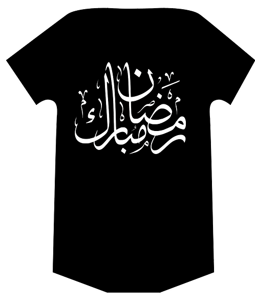 "Arabic ""Ramadan Mubarak"" T-Shirt or onesie"
