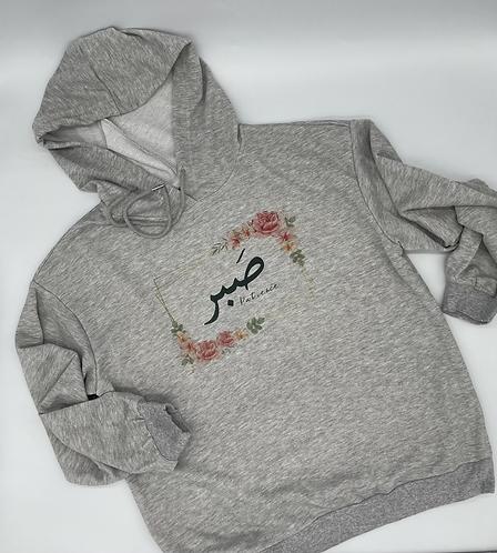 """Sabr"" patience sweatshirt"