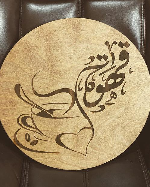 "Engraved Wooden Circle Sign ""Qahwa"""