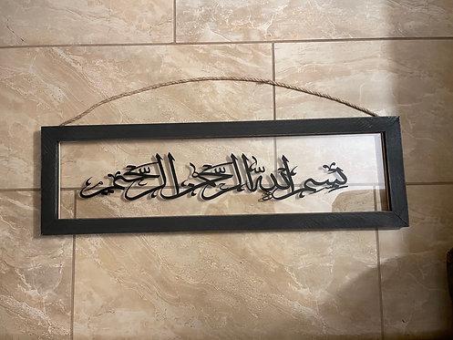 Beautiful acrylic sign says bismillah ar rahman at Raheem