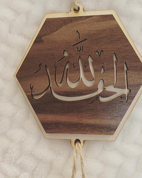 Islamic Car ornament hanger