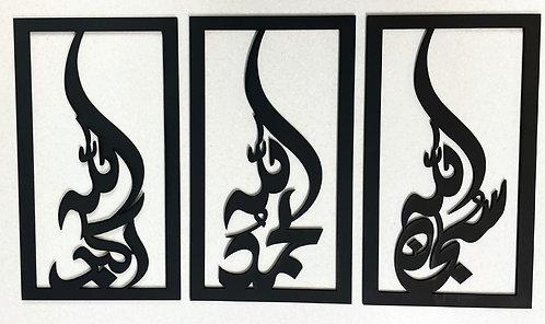 Three piece set Subhanallah Alhamdallah and Allahu Akbar