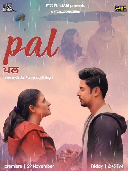 Pal Short Punjabi Film