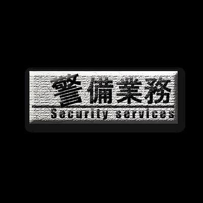 警備業務.png
