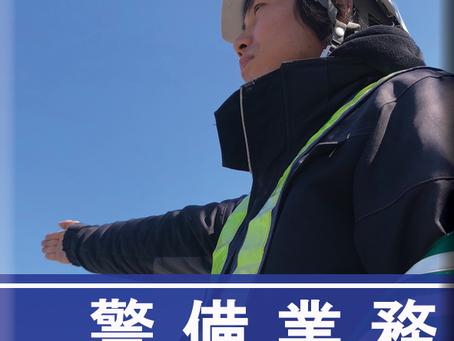 4月も大募集中♪【株式会社ピアレス熊本】で一緒に働いてみませんか?【警備業】(^O^)/