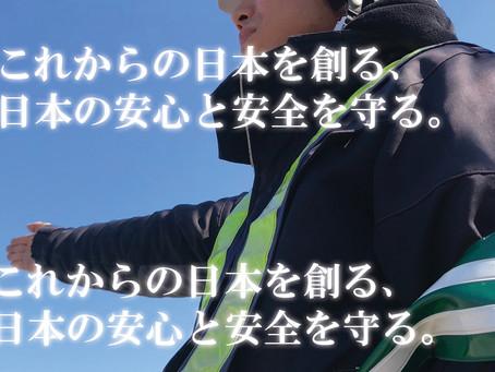 杉並区・足立区・葛飾区・東京各地で活躍中!3月も隊員さん大募集!(^O^)
