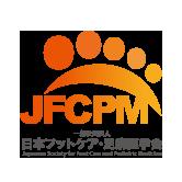 日本フットケア・足病医学会リハビリテーション推進委員会のホームページを公開しました