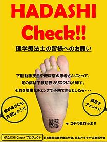 hadashicheck-poster.png