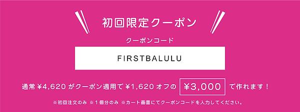 coupong_firstbalulu.png