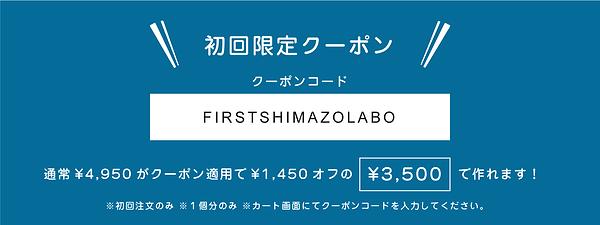 coupong_firstshimazolabo.png