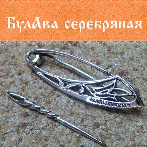 Булава серебряня