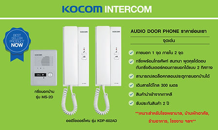 intercom-04.jpg