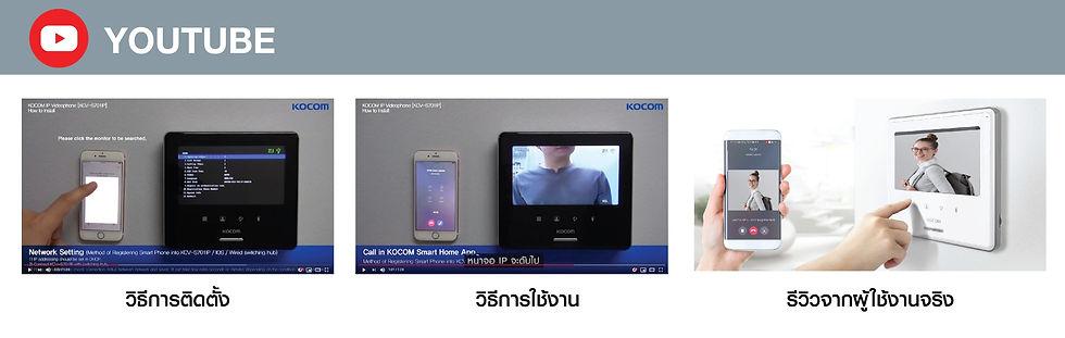 kocom thailand
