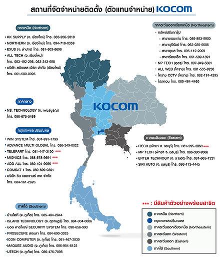 ตัวแทนจำหน่าย KOCOM THAILAND.jpg