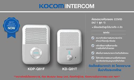 intercom-02.jpg