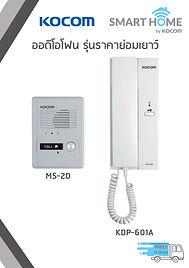 KDP-601 +MS-2D-01-01.jpg