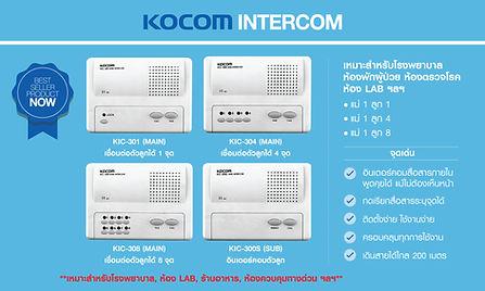 intercom-01.jpg