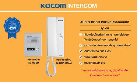 intercom-03.jpg