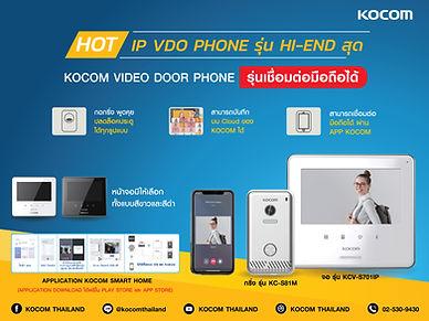 IP VDO PHONE รุ่นเชื่อมต่อมือถือได้ กดกริ่ง เห็นหน้า พูดคุยคุย ปลดล็อคประตูได้ แม้ไม่ได้อยู่บ้าน
