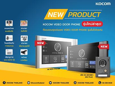 สินค้าแนะนำ รุ่น KC-MC30M(2M Pixel) + KC