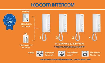 intercom1-06.jpg