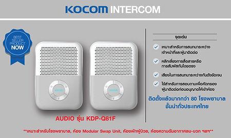 intercom-08.jpg