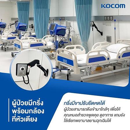 ห้อง ICU Pic 3.jpg