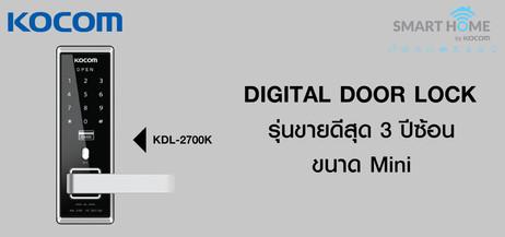 digital door lock ดิจิตอลดอร์ล็อค กลอนประตูดิจิตอล