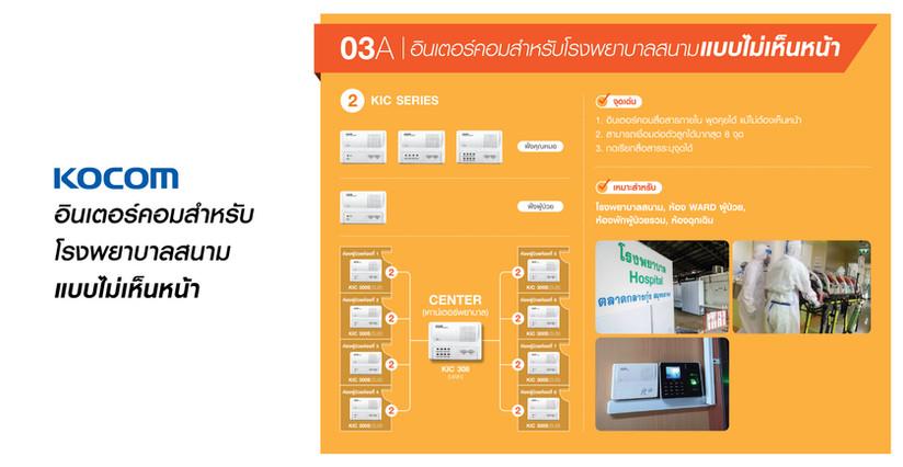 Banner NewsletterNo12 หัวข้อ 3A 2.jpg