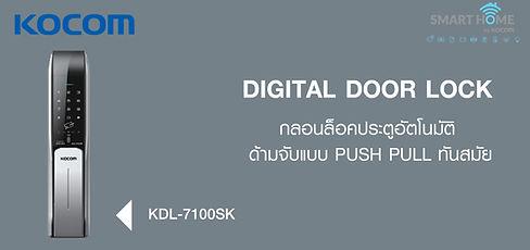 digital door lock กลอนล็อคประตูอัตโนมัติ