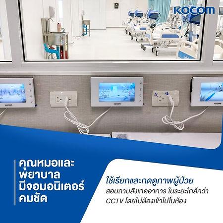 ห้อง ICU Pic 2.jpg