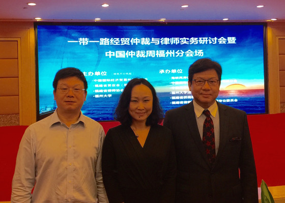 "Liu & Partners in Fuzhou on ""The 'Chinese Dream' and Practical Issues of One-Belt, One-R"