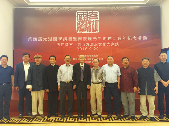 "Liu & Partners at the 4th Lake Tai Sinology Forum on the ""Rule of Law – Perspectives from the Ea"
